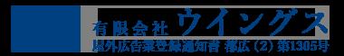 屋外・店舗、オリジナルの看板製作は東京都国分寺市のウイングス